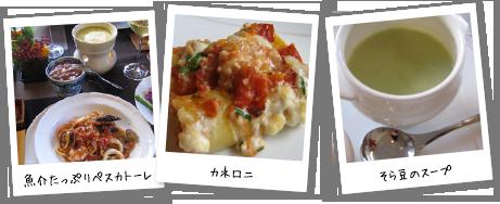 魚介たっぷりペスカトーレ カネロニ そら豆のスープ