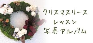 クリスマスリースレッスン写真アルバム