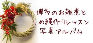 博多のお雑煮としめ縄作りレッスン写真アルバム
