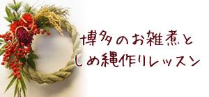 博多のお雑煮としめ縄作りレッスン